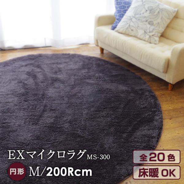 【メーカー直送品】MS300 EXマイクロラグ 200Rcm【SI】プレゼント ギフト