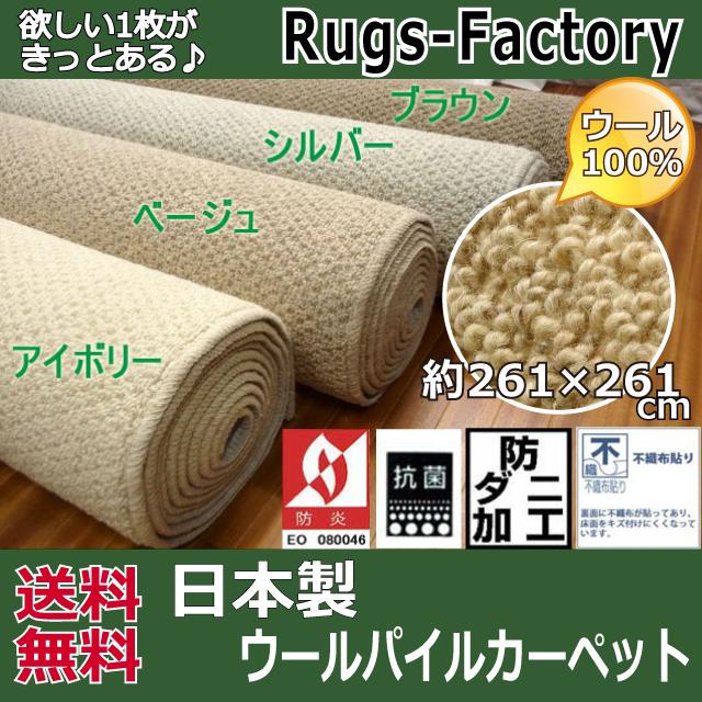 Point2倍 天然素材の ウールカーペット ウール100% 絨毯 4.5畳の ウール ラグ ダニ抗菌 エコカーペット 約261X261cm (江戸間4.5畳絨毯) 防炎の ウール ラグ  Carpet じゅうたん 送料無料