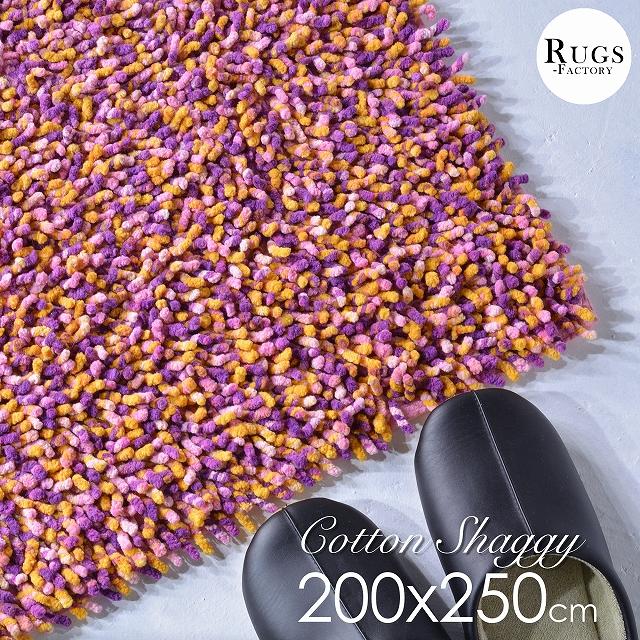 【 送料無料 】 コットン シャギー ミックスカラー ラグマット 200X250 綿100% かわいい シャギーラグ Cotton ラグ マット