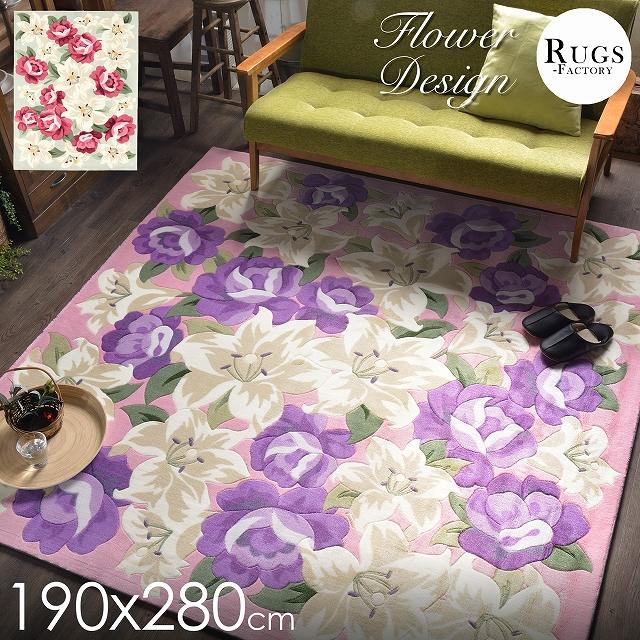 【 送料無料 】 ラグ ラグマット カーペット ハワイアン リゾート 姫系 おしゃれ 花柄 フラワー 190x280