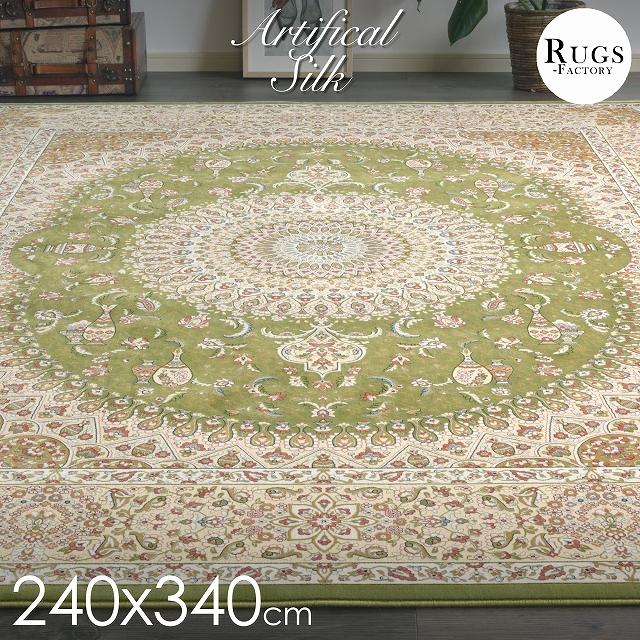 【 送料無料 】 絨毯 6畳 高級 240x340 6畳 ペルシャ絨毯風 ラグ ペルシャ 絨毯 ベルギー シルク調