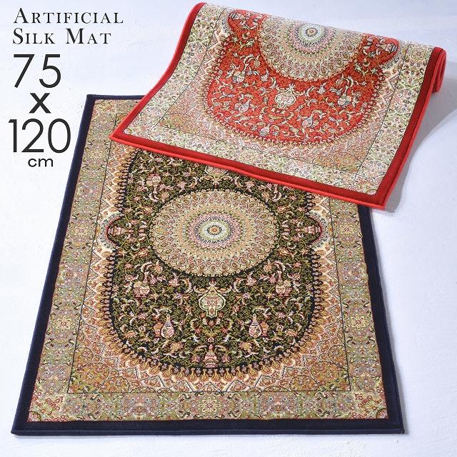 【 送料無料 】 玄関マット 室内 120 ペルシャ絨毯風 ペルシャ 絨毯 ベルギー 絨毯 ベルギー シルク調 75x120 ネイビー レッド 紺 赤