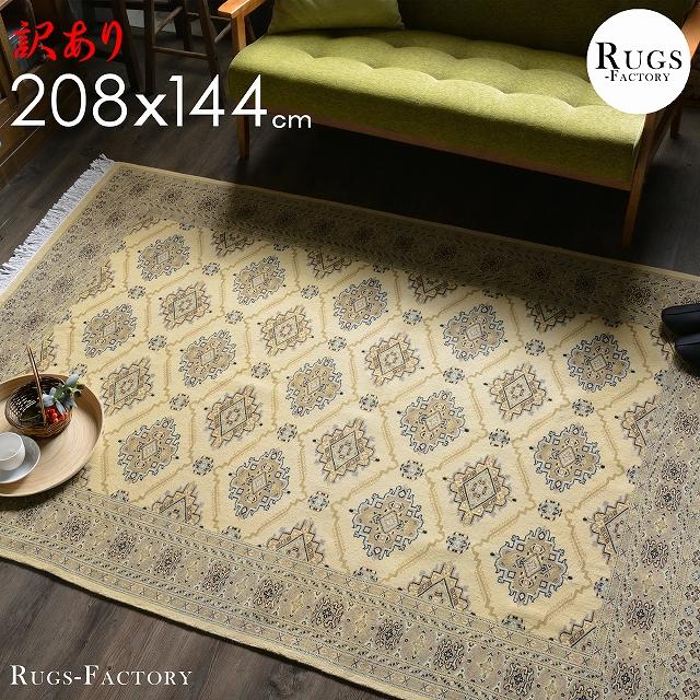 【訳あり】 パキスタン製 パキスタン絨毯 高密度 手織り 緞通 高級 ウール 208x144cm 約1.5畳 1畳半