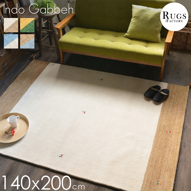 【 送料無料 】 ギャベ ギャッベ ラグ ギャベラグ ギャッベラグ ギャベ絨毯 ギャッベ絨毯 1.5畳 140X200 おしゃれ かわいい