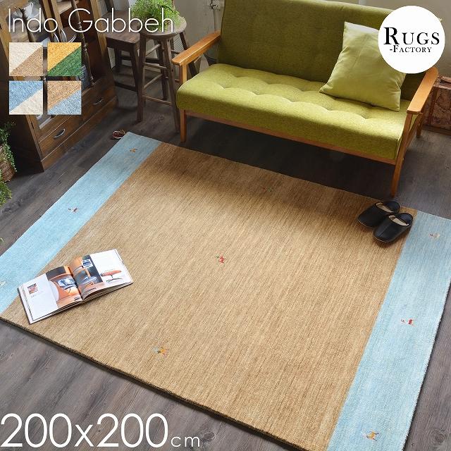 ギャベ ギャッベ ラグ ギャベラグ ギャッベラグ ギャベ絨毯 ギャッベ絨毯 2畳 200X200 おしゃれ かわいい 【送料無料】