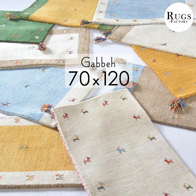 【 送料無料 】 ギャベ ギャッベ 玄関マット おすすめ 室内 インド 手織り おしゃれ かわいい 70x120