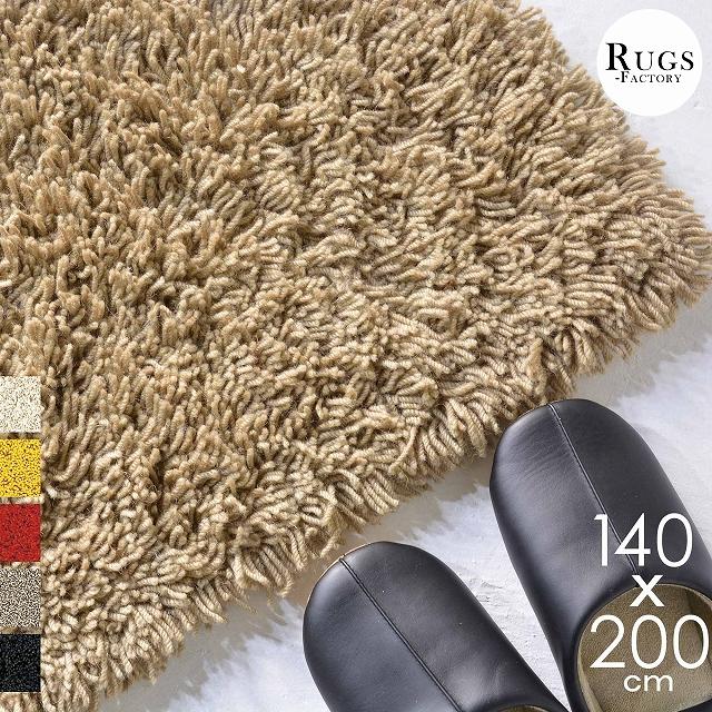 【 送料無料 】 純毛 ウールシャギー ラグマット カラー 選べる 約140X200cmウール100%のざっくりシャギーラグを卸し価格で販売 ラグ シャギー カーペット マット ラグマット ラグ マット Carpet