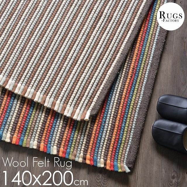 【 送料無料 】 フェルトを織り上げたラグマット 約130X190cm ウール素材 です ラグ マット フエルト