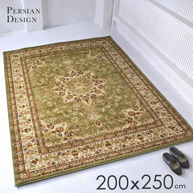 【 送料無料 】 3畳 ウィルトン織 カーペット 絨毯 じゅうたん カーペット ペルシャ絨毯 柄 クラシック 200x250 3畳 グリーン