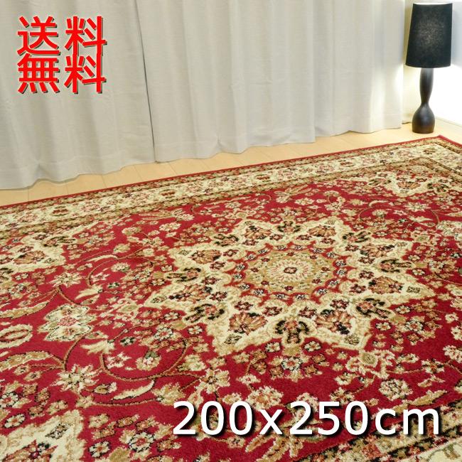 絨毯 じゅうたん 200x250 約 3畳 用 レッド 赤 送料無料 ウィルトン織 ヨーロピアン ラグ カーペット ラグマット ペルシャ絨毯 柄 ベルギー絨毯 9473a-250re