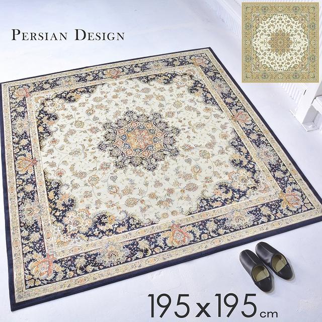 【 送料無料 】 2畳 カーペット ラグ おしゃれ 絨毯 モケット織 モケット織り モケット ラグマット 195x195 クラシック ベルギー ベルギー製 ベルギー絨毯 ペルシャ絨毯 豪華 薄手