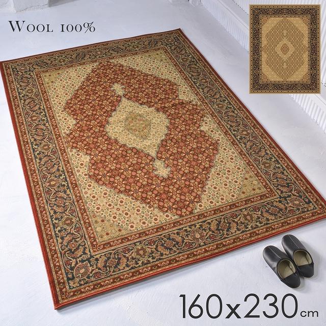 絨毯 ウィルトン織り ラグ じゅうたん カーペット ウール 毛 100% ペルシャ絨毯 マヒ 機械織り 160x230 赤 レッド ベージュ 【送料無料】