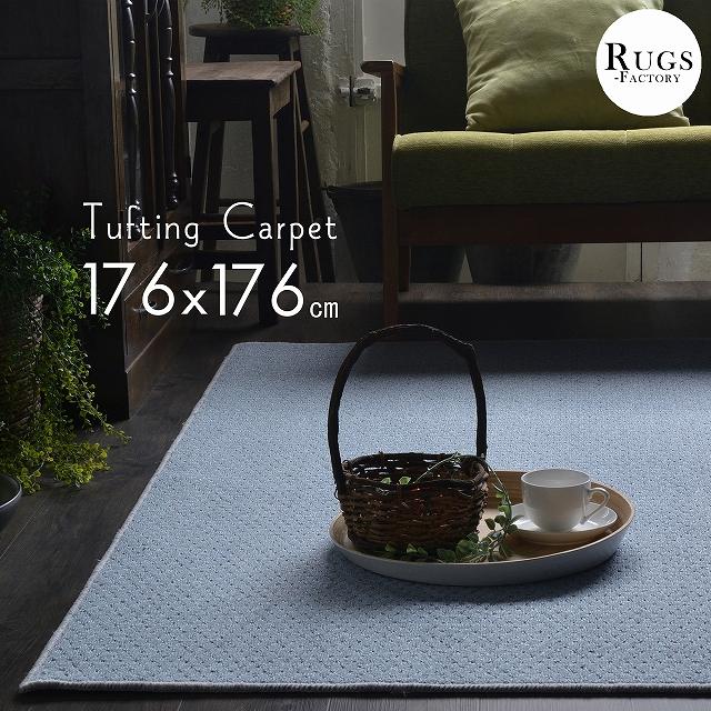 麻貼り 驚きの価格が実現 ジュート貼り で めくれない シワにならない ラグ カーペット 絨毯 無地カーペット 江戸間 捧呈 ピースカーペット グレー 2畳 176X176 タフトカーペット 送料無料 ブルー cm