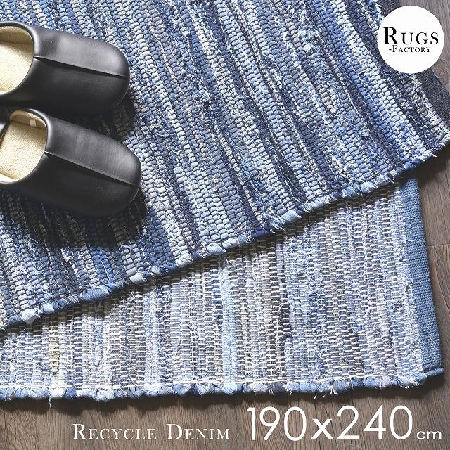 【 送料無料 】 洗濯機 で 洗える ラグ ラグマット おしゃれ リサイクル デニム かわいい 洗える 西海岸 北欧 ブルー 3 畳 190x240 夏 夏用 綿