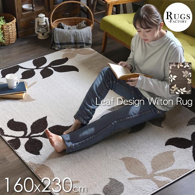 【 送料無料 】 小さめ 3畳 ウィルトン織りカーペット ラグ じゅうたん 絨毯 ラグ マット 厚手 リーフ柄 葉っぱ モダン モダン柄 長方形 160x230 アイボリー ブラウン