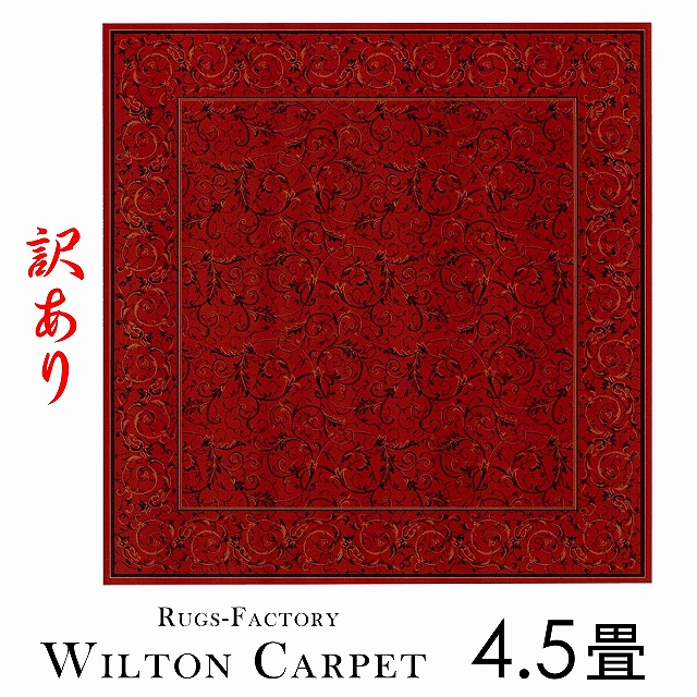 【使わないと損するクーポン!】 ベルギー絨毯 高密度クラッシックリーフデザインラグ 約 240X240 高級感あるポリプロピレン素材 ウィルトンラグ を格安卸し価格で販売。 ベルギ- じゅうたん  クラシック 【送料無料】