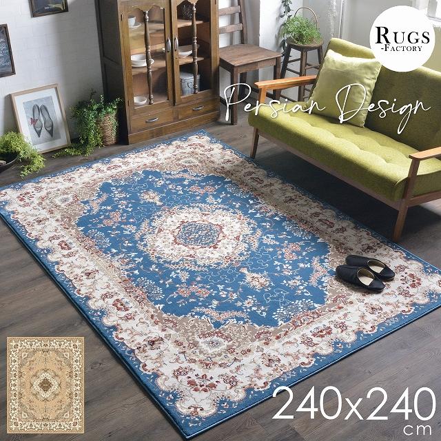 【 送料無料 】 ウィルトン織 絨毯 じゅうたん カーペット ラグ ラグマット 240x240 4.5畳 4畳半 ペルシャ絨毯風 ペルシャ トルコ ブルー ベージュ