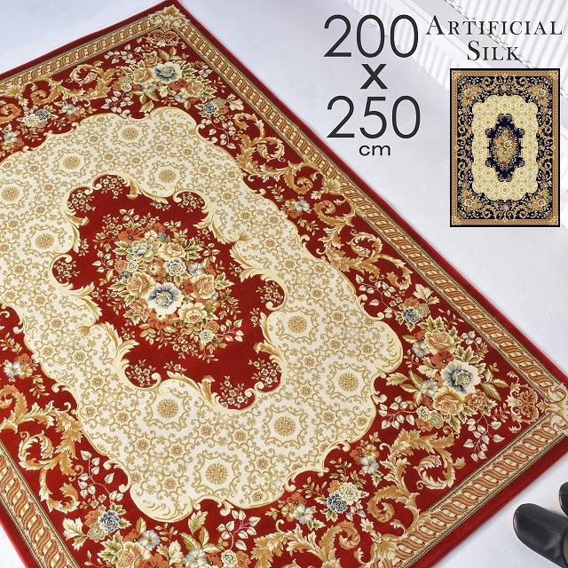 【 送料無料 】 高級 ウィルトン織 ラグ 200x250 3畳 ペルシャ絨毯風 ラグ ペルシャ 絨毯 ベルギー 絨毯 ベルギー シルク調 花柄 春 新生活