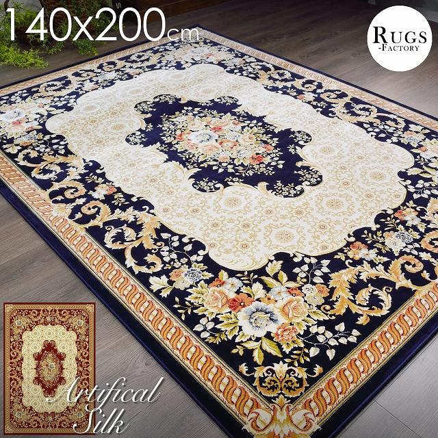 訳あり 高級 ウィルトン織 ラグ 140x200 140 ペルシャ絨毯風 ラグ ペルシャ 絨毯 ベルギー 絨毯 ベルギー シルク調 花柄 【送料無料】