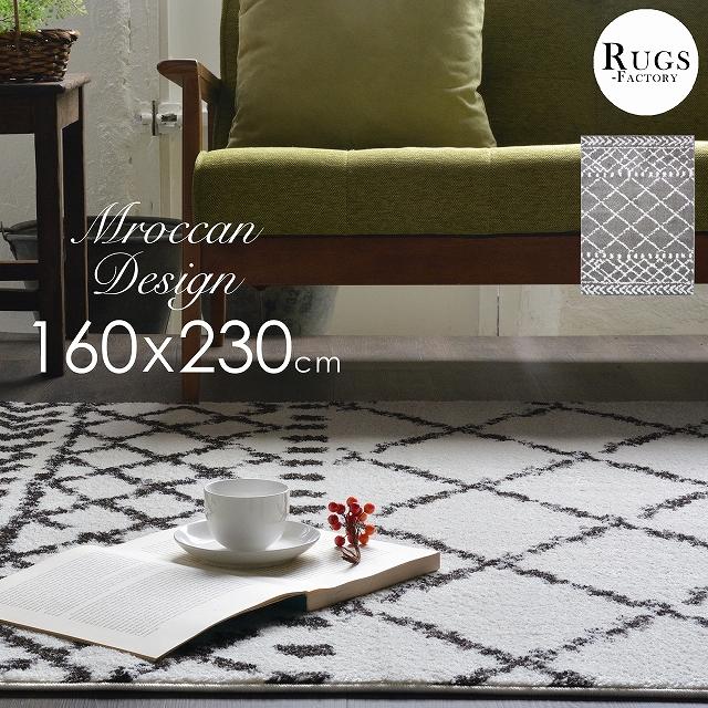 モロッコ ラグ 絨毯 カーペット ベニワレン ベニワレン風 モロカン モロッカン 柄 北欧 160x230 おしゃれ ウィルトン織 厚手 厚め ホワイト アイボリー 【送料無料】