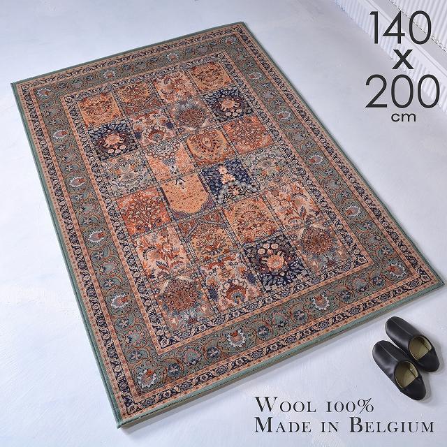 Point2倍 ウール 絨毯 ラグ カーペット 2畳 140x200cm ウィルトン織り ベルギー製 送料無料