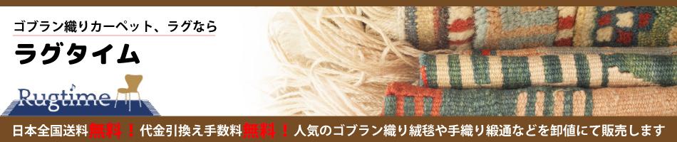 Rugtime:ゴブラン織りのカーペットやマット、ラグをお探しならRugtime!