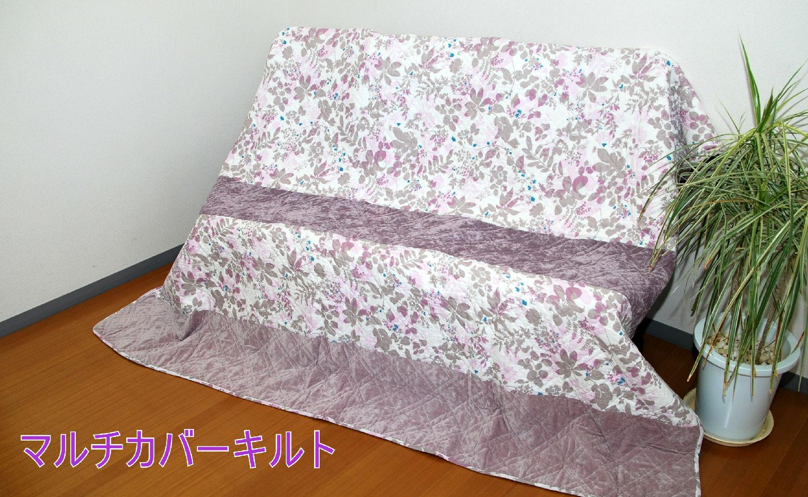 評判 リバーシブル起毛素材☆年間を通してお使いいただけます 汚れたら洗濯機で丸洗い可能 マルチカバーキルト花柄190×240 ピンク 至上 グリーン