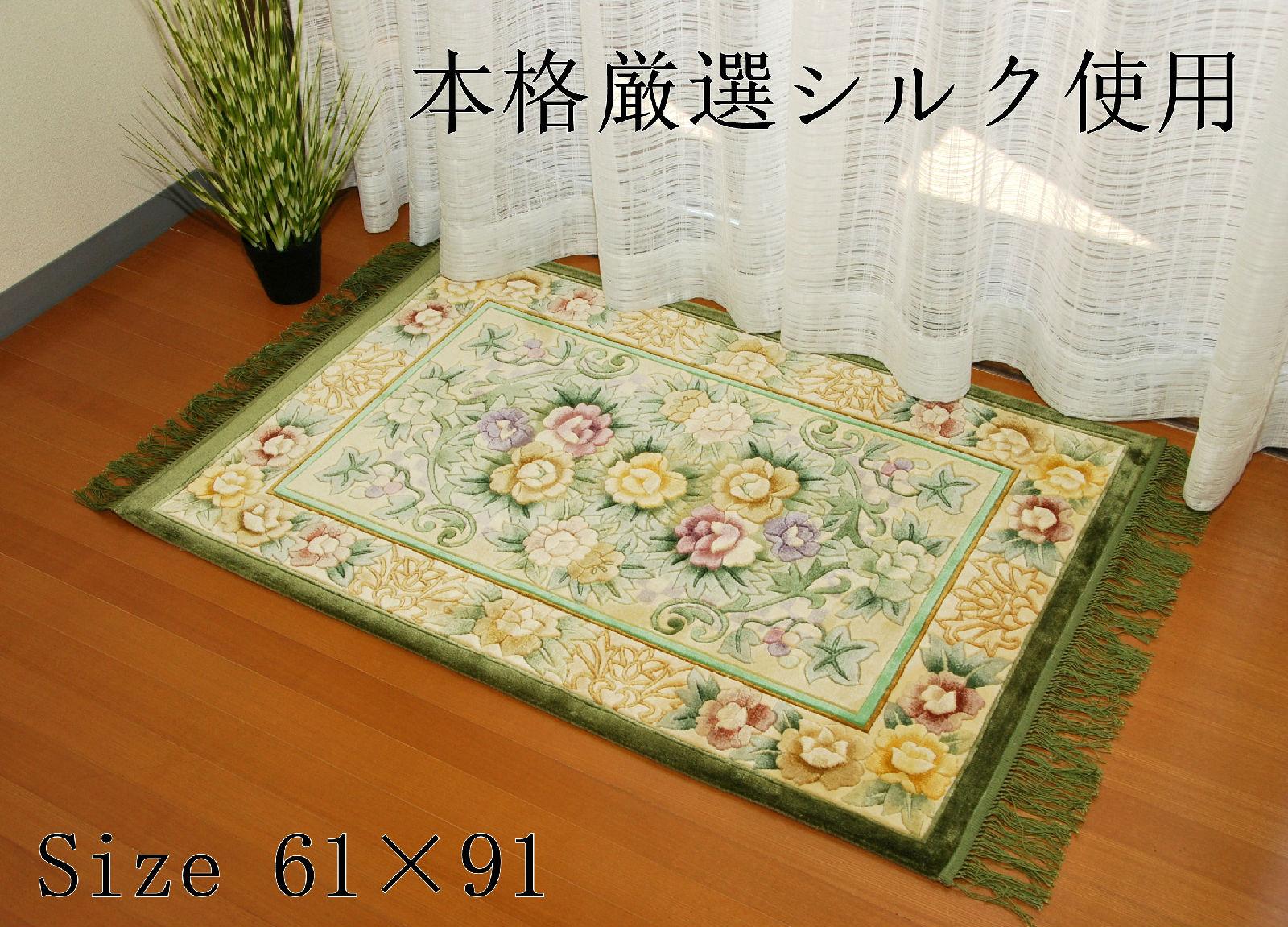 最新デザイン厳選シルク使用!!シルク手織り段通マット61×91グリーン