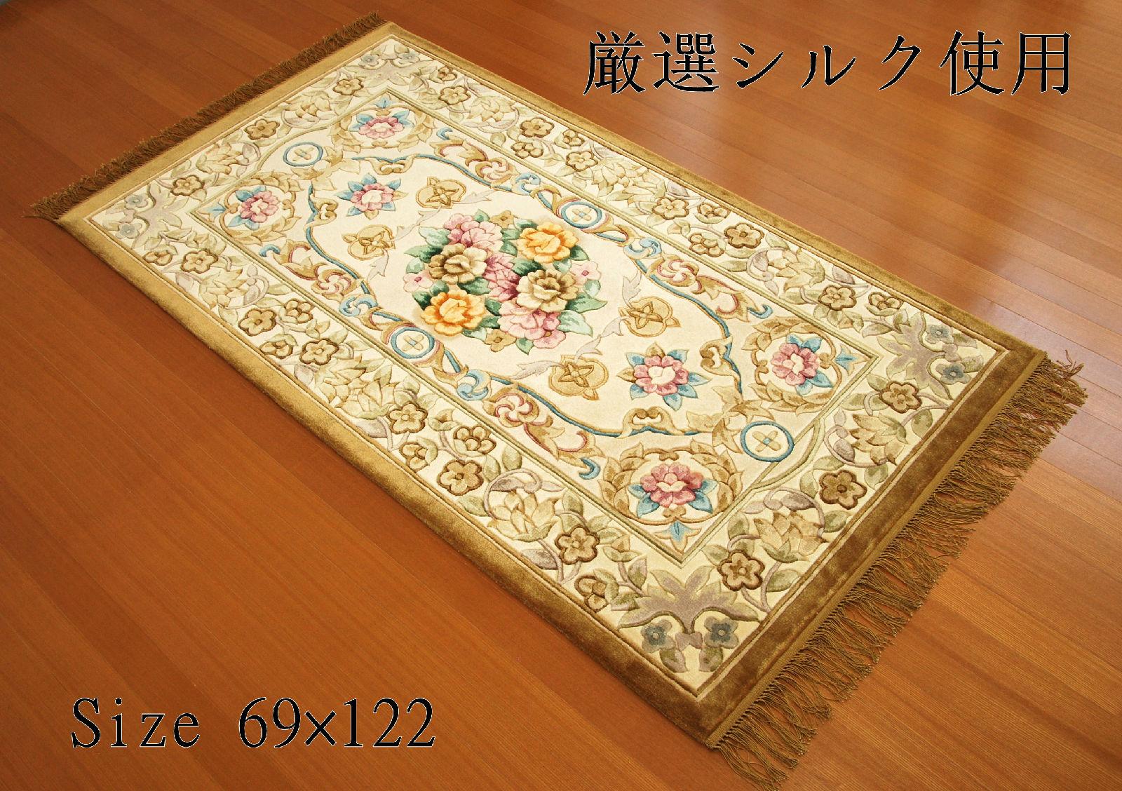 最新デザイン厳選シルク使用!!シルク手織り段通マット69×122ベージュ