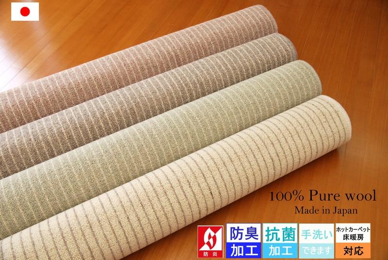 日本製 4.5畳 防炎マーク付 防臭 抗菌 ウール100% タイム4.5帖261×261 丸巻き じゅうたん カーペット 床暖房、ホットカーペットカバー対応 江戸間4.5帖約261×261