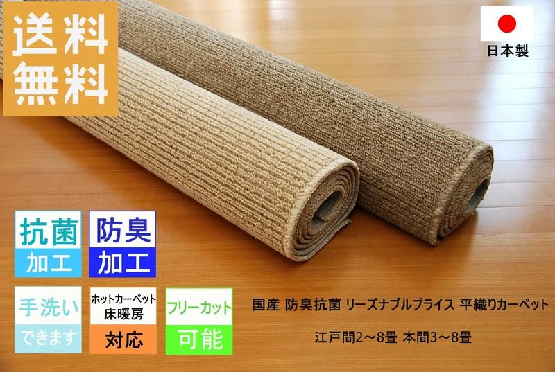 日本製 本間8畳サイズ 抗菌 防臭 手洗いフリーカット可能 ベース本間8帖「ベース」シンプルでリーズナブルな国産カーペット 「本間8畳約382×382」