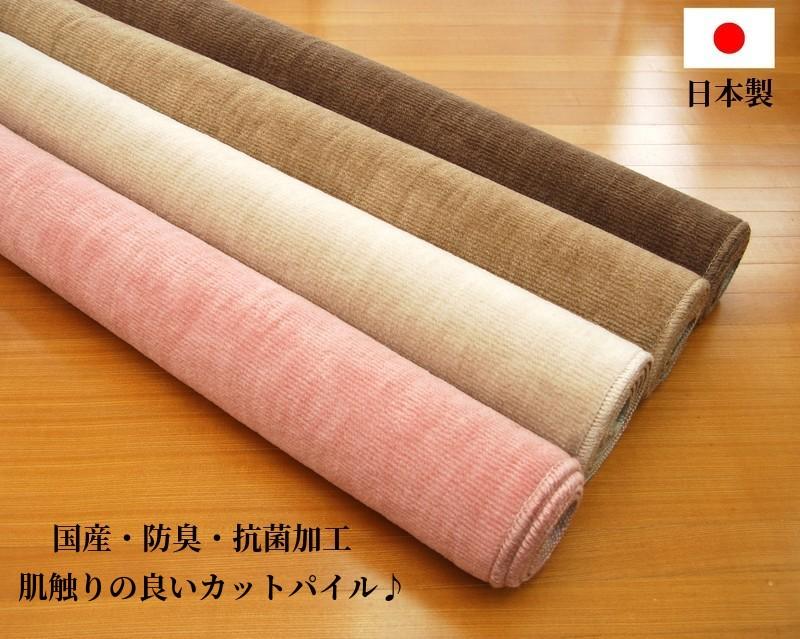 ペット対応 本間3畳サイズ 日本製 丸巻きカーペット「ローズマリー」肌触りの良いカットパイル!防臭・抗菌で衛生的です!国産丸巻きタフトカーペット 本間3畳約191×286