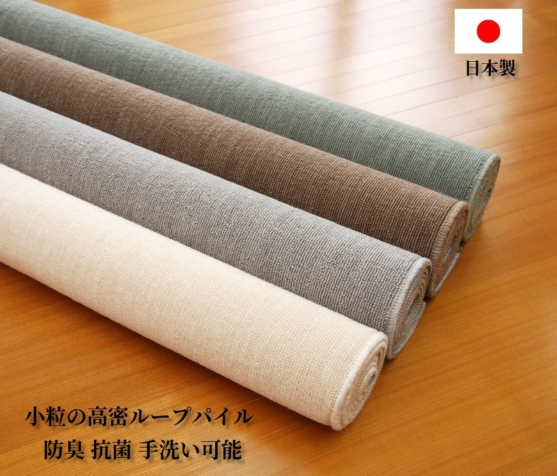 防臭機能 ペット対応 江戸間四畳半 小粒の高密度ループ!日本製丸巻きカーペット「ジャスミン」防臭・抗菌で衛生的です!国産丸巻きタフトカーペット江戸間4.5畳約261×261