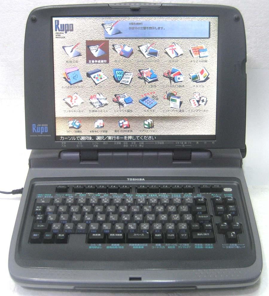 東芝 ルポ Rupo JW-8020 ハードディスク 搭載ワープロ