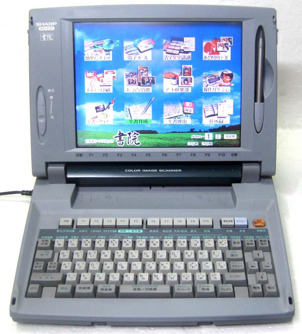 シャープ カラーワープロ 書院 WD-EX1 中古 WDEX1(WD-EX1)