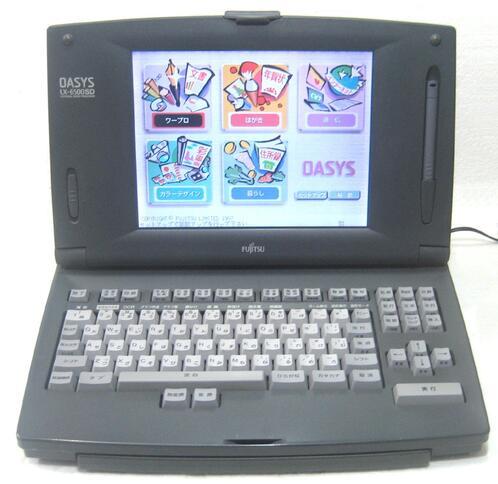富士通 ワープロ オアシス OASYS LX-6500SD(JIS)(LX6500SD
