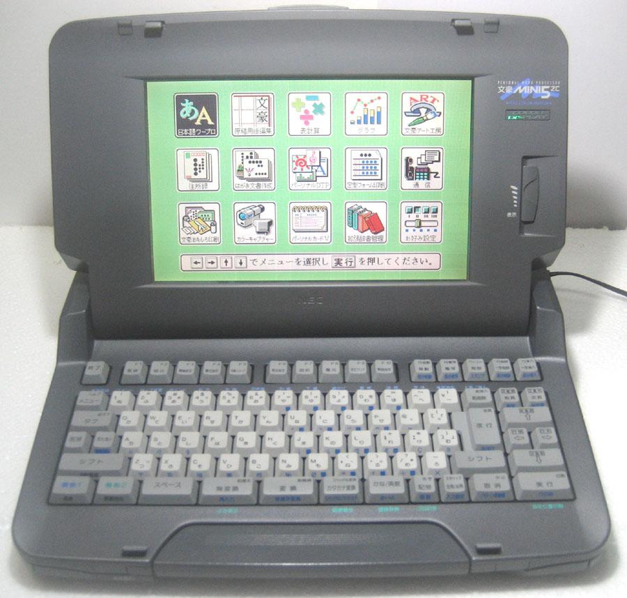 NEC カラー液晶ワープロ Mini5ZC 文豪 MINI ミニ 5ZC PWP5ZC (PWP-5ZC