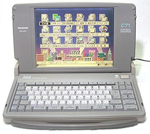 パナソニック FW-U1C71 ワープロ スララ SLALA Panasonic FWU1C71