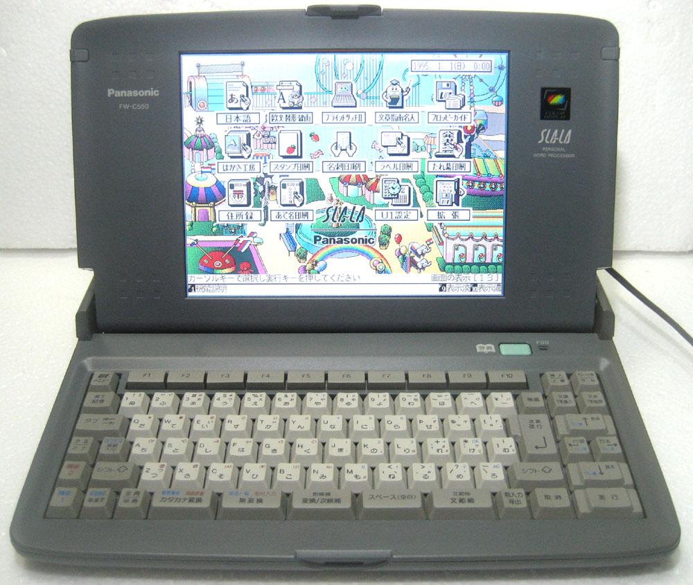【Panasonic】 パナソニック ワープロ FW-C550 (FWC550)(FW-U1C550)(FW-C50