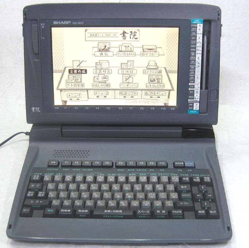 シャープ WDX870 ワープロ 書院 WD-X870