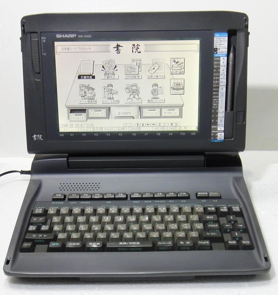 シャープ ワープロ ペン 書院 SHARP WD-X500 (WDX500