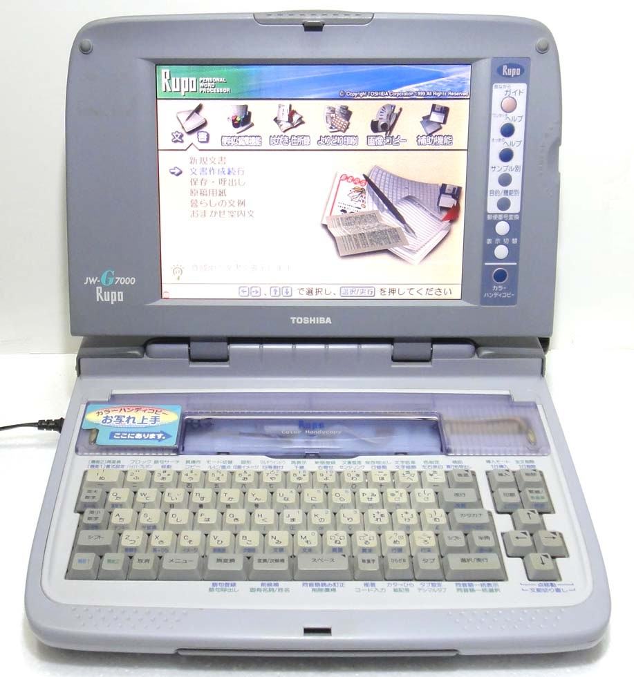 ワープロ 東芝 ルポ Rupo JWG7000(JW-G7000)