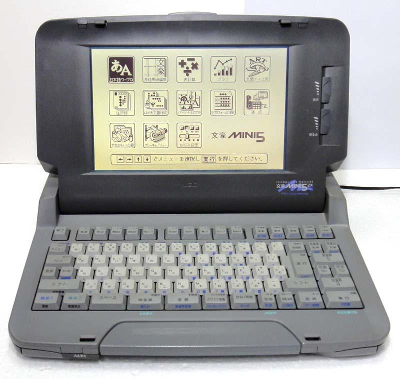 NEC ワープロ 文豪 Mini5ZX (PWP-55ZX)