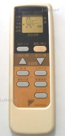 中古 本物 ダイキン ARC409A16 リモコン 買取 ARC-409A16 エアコン
