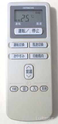 中古 日立 送料無料限定セール中 エアコン RAR-1Y5 リモコン 特売