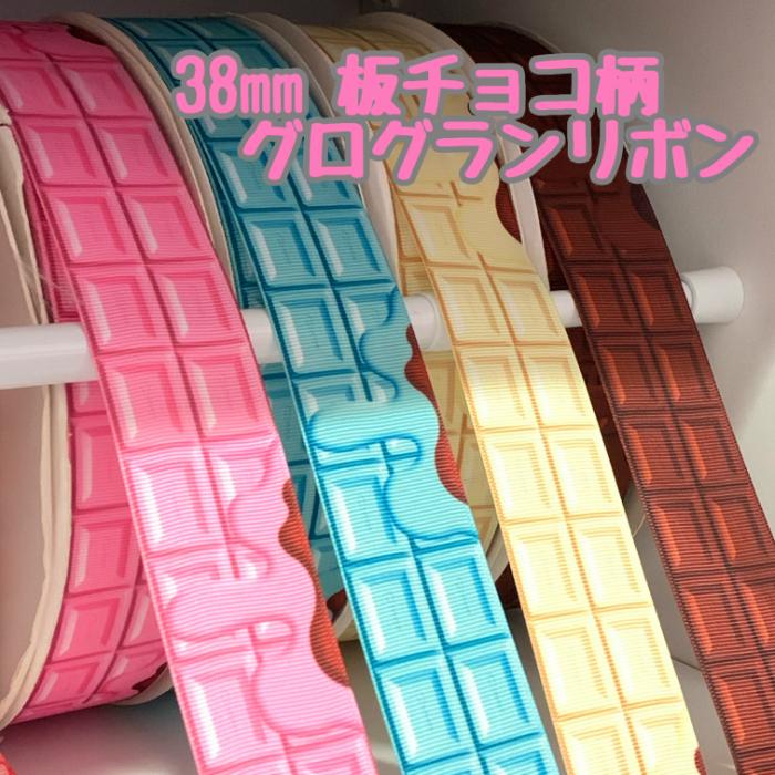 とろける板チョコ柄リボン グログランリボン 買取 38mm 3m 板チョコ柄 計り売り セール