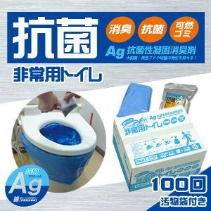 【送料無料】10年保存 ヤシ殻活性炭抗菌非常用トイレ業務用 100回汚物袋付き BR-1000Ag