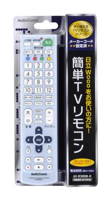 小型宅配便またはレターパック 在庫限り オーム 日立 オンラインショッピング AV-R300N-H 価格 交渉 送料無料 簡単TVリモコン
