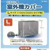 小型宅配便またはレターパック 【在庫あり】 オーム 07-9742 DZ-Y002L エアコン室外機カバーL