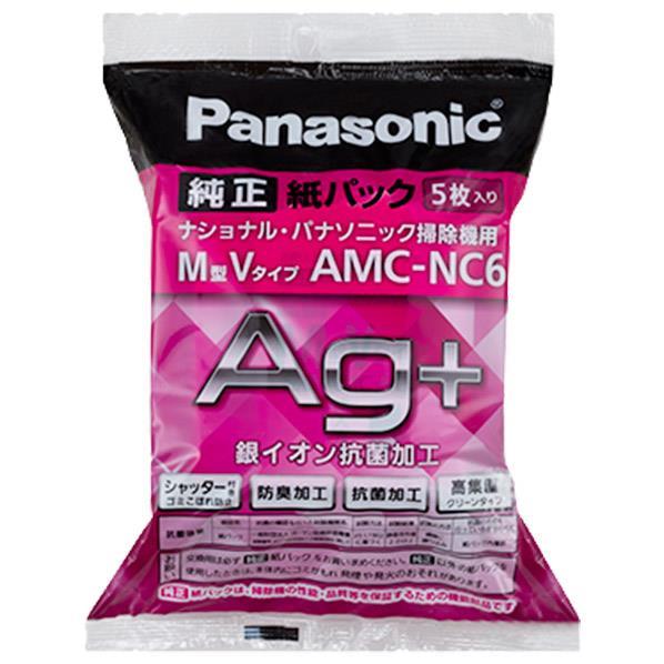 信頼 小型宅配便 袋から取り出して出荷 あす楽 在庫あり パナソニック 防臭 M型Vタイプ AMC-NC6 5枚入 抗菌加工 中古 紙パック